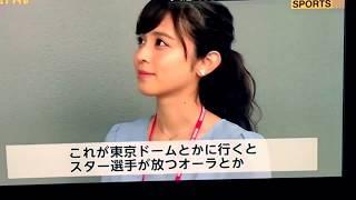 大谷翔平の彼女⁉︎久慈暁子!初インタビュー!ポスト加藤綾子!内海哲也!2017!