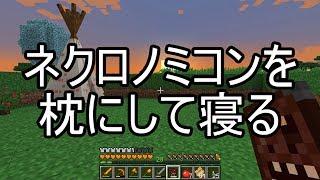 【Minecraft】ありきたりな技術時代#19【ゆっくり実況】