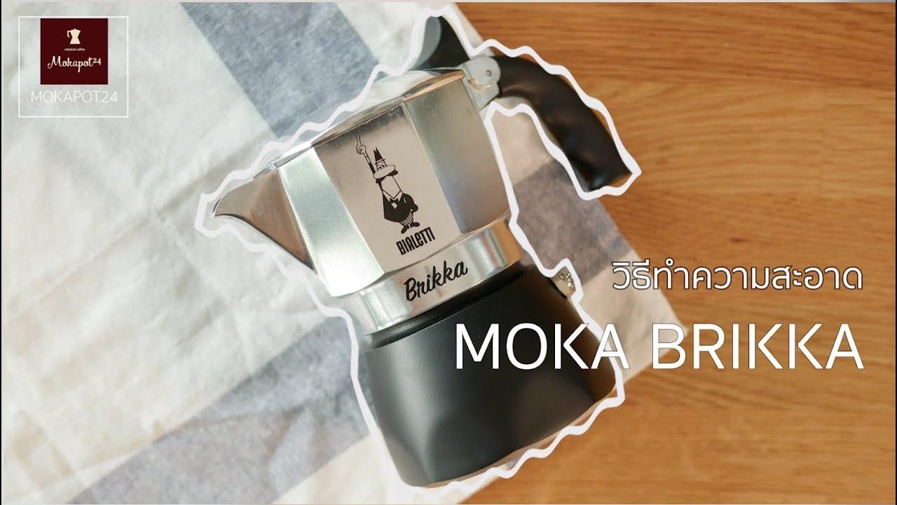 How to clean moka pot Brikka