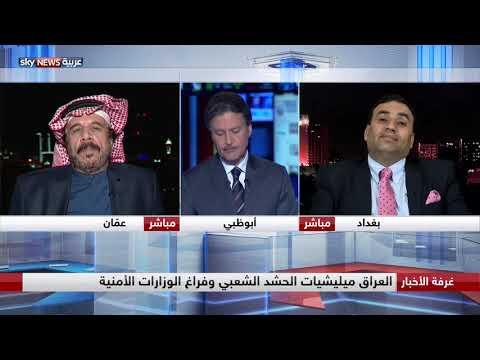 ميليشيات الحشد الشعبي.. استغلال الميدان لمكاسب سياسية  - نشر قبل 6 ساعة