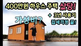 [S모티브] 400만원 하우스 주택! 실사용 후 가성비…