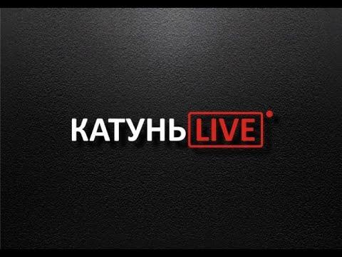 «КатуньLIVE»: главные тезисы ежегодного послания Владимира Путина Федеральному собранию