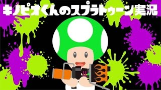 Kinopio-kun plays Splatoon!