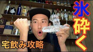 【宅飲み攻略】透明な氷を作ってアイスピックで綺麗に砕く方法。
