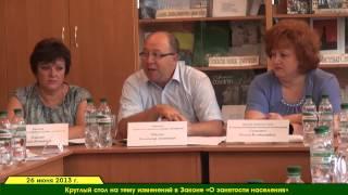 Новые возможности трудоустройства. Харьковская область-2013. Robinzon.TV