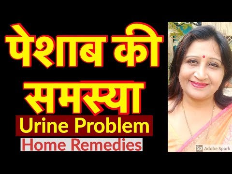 Repeat Urine Problem Solution In Hindi | How to Stop