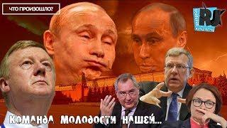 Сказки от Рогозина и Чубайса. Что еще не профукали эффективные менеджеры Путина?