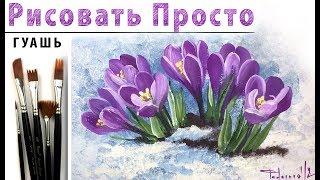 """""""Цветок крокус"""", как нарисовать 🎨ГУАШЬ! Мастер-класс"""