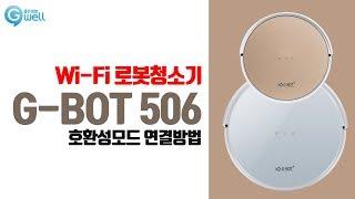 [좋은생활지웰]와이파이 로봇청소기 지봇506 어플 호환…