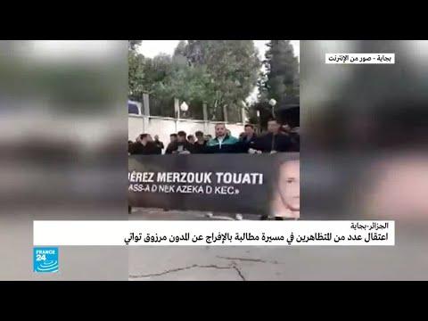 الجزائر: اعتقال متظاهرين في مسيرة طالبت بالإفراج عن المدون مرزوق تواتي  - نشر قبل 2 ساعة