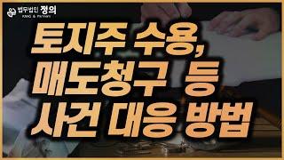 [부동산] 토지주 수용, 매도청구 등 사건대응 방법 변…