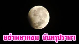 จันทรุปราคา บางส่วนเหนือฟ้าเมืองไทย