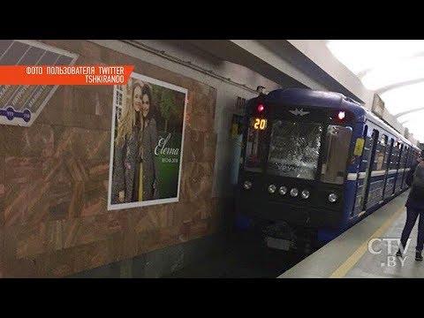 Молодой человек попал под метро на станции п