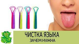 ЗАЧЕМ НУЖНА ЧИСТКА ЯЗЫКА. Чистый язык  это ключ к здоровью и похудению