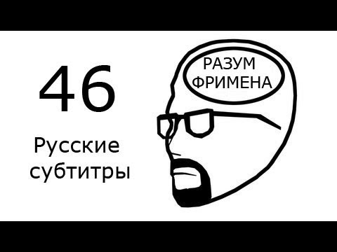 Разум Фримена эпизод 46 (Русские субтитры) (rus sub)