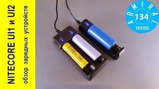 NITECORE UI1 и UI2 обзор зарядных устройств