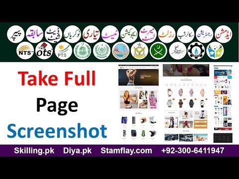 How To Capture Full Web Page Screenshot | Take Full Page Screenshot