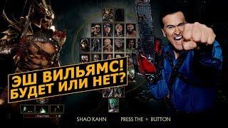 Mortal Kombat 11. Эша не будет - Слух Опровергнут?