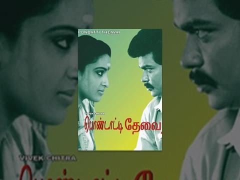Pondatti Thevai Tamil Full Movie : Parthiban, Ashwini
