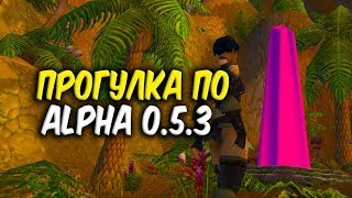 Прогулка по World of Warcraft Alpha 0.5.3