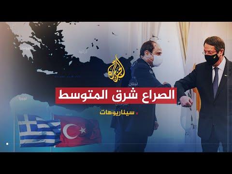 سيناريوهات - مصر واليونان وتركيا.. أي آفاق للصراع شرقي المتوسط؟  - نشر قبل 2 ساعة