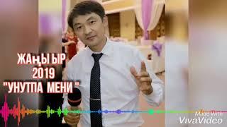 Унутпа мени - Мирланбек Давлатов| Жаңы 2019