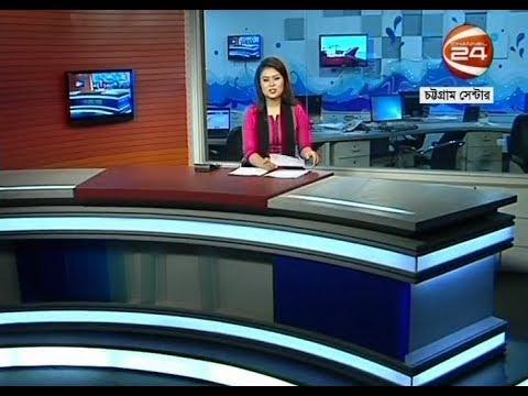 চট্টগ্রাম 24 (Chittagong 24) - 5.30PM - 10-06-2017 - CHANNEL 24 YOUTUBE
