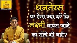 धनतेरस  पर कर के देखे यह प्रयोग, यकीन करें लक्ष्मीजी आप का साथ कभी नहीं छोड़ेंगे||Suresh Shrimali