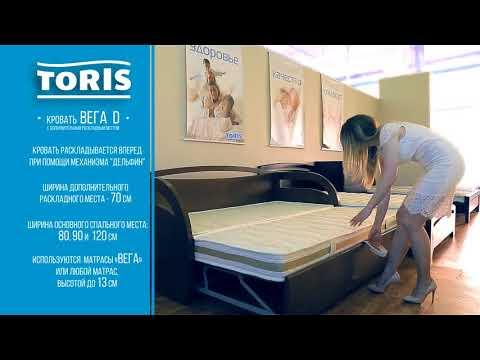 Кровать Toris ВЕГА D с дополнительным спальным местом