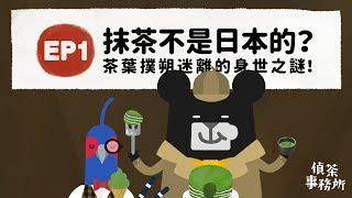 『抹茶不是日本的?茶葉撲朔迷離的身世之謎!』-《偵茶事務所》EP1