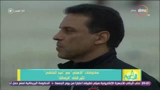 8 الصبح - مفاوضات بين النادي الأهلي وعبد الشافي تثير قلق