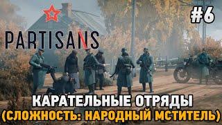 Partisans 1941 #6 Карательные отряды, Валентина   (сложность: народный мститель)