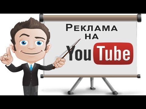 Видео Интернет реклама заработок