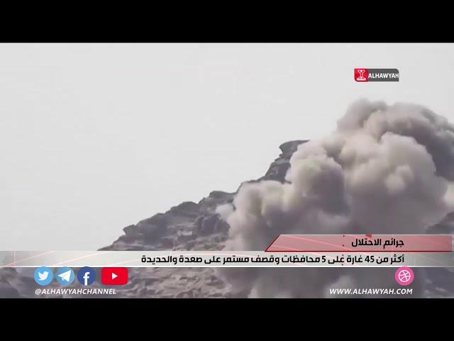 جرائم تحالف الاحتلال │ أكثر من 45 غارة على 5 محافظات وقصف مستمر على صعدة والحديدة