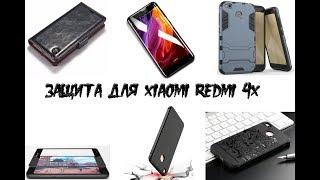 видео чехол Xiaomi Redmi 4x