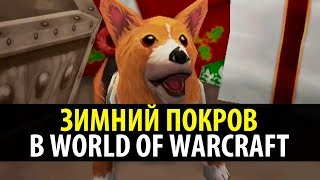 Новогодний Бессмысленный Топ: Зимний Покров!