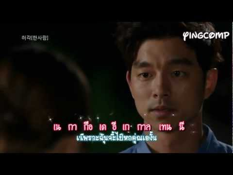 [Thai Sub&Karaoke] Huh gak - One Person (Ost.Big)