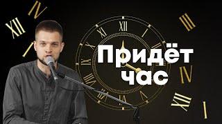 Придёт час - Головач Владимир
