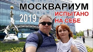 Фото Москвариум. Испытано на себе 2019