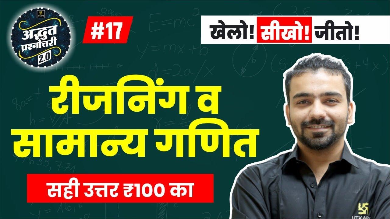 Adbhut Prashnottari 2.0 | Reasoning & Mathematics | Episode #17 | Akshay Sir