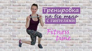 Силовая тренировка на все группы мышц Часовая тренировка Тренировка в домашних условиях с гантелями