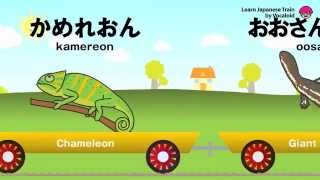Reptiles & Amphibian Train to learn Japanese for kids by Vocaloid.