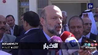 افتتاح عدد من المدارس في المفرق ولواء عين الباشا - (24-9-2018)