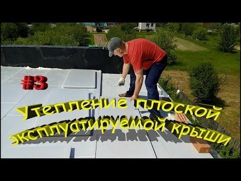 Утепление плоской крыши. Эксплуатируемая крыша ч.3.Строю дом.