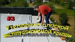 видео Плоская эксплуатируемая крыша - современное использование