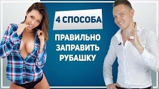 видео Длинные рубашки женские: с чем носить джинсовые и клетчатые с рукавами? 82 фото