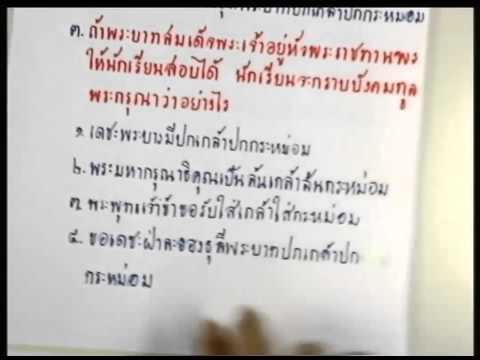ปี 2556 วิชา ภาษาไทย ตอน การอธิบาย การบรรยาย และการพรรณนา