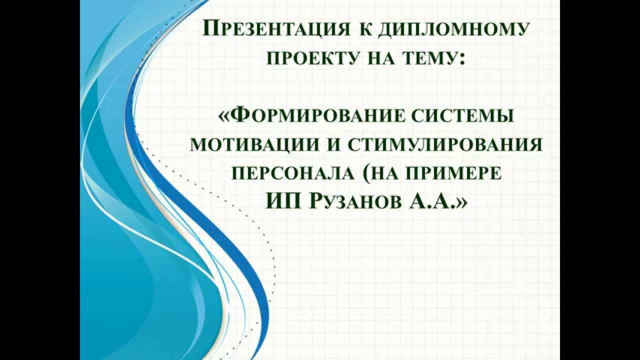 Дипломная работа Формирование системы мотивации и стимулирования  Дипломная работа Формирование системы мотивации и стимулирования персонала