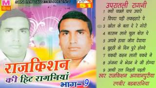 Rijkishan ki hit ragniya bhag 9 || राजकिशन की हिट रागनियाँ  || haryanvi ragni