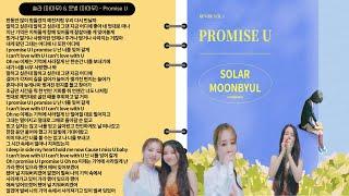 솔라 (마마무) & 문별 (마마무) - Promise U